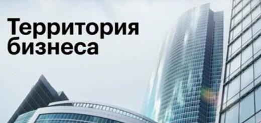 Премьера программы «Территория бизнеса. Германия» с генеральным директором «Феникс Контакт» в России