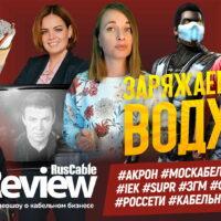 Алексеевский_кабельный_завод