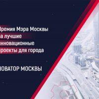 Победители премии «Новатор Москвы» разработали солнечные батареи в форме стикеров, с помощью которых можно заряжать любой гаджет