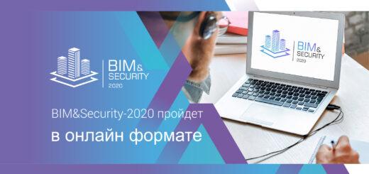 Премия BIM&Security 2020 пройдет 15 октября 2020 г. в онлайн-формате