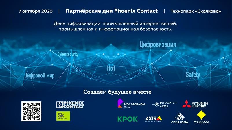 Партнерские дни Phoenix Contact. День Цифровизации: промышленный интернет вещей, промышленная и информационная безопасность