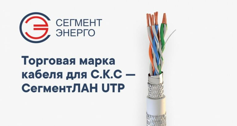 Кабельный завод СегментЭНЕРГО - запустил производство и сертифицировал кабель для С.К.С под торговой маркой СегментЛАН UTP