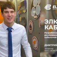 Инженер о разработках ОКП «ЭЛКА-КАБЕЛЬ» #ELKACABLE. Кабели из алюминиевых сплавов 8XXX #Русал
