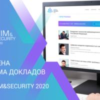 Опубликована деловая программа премии BIM&Security 2020