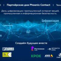 Конференция «Партнерские дни Phoenix Contact»