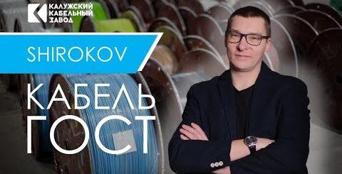 Shirokov - Кабель ГОСТ