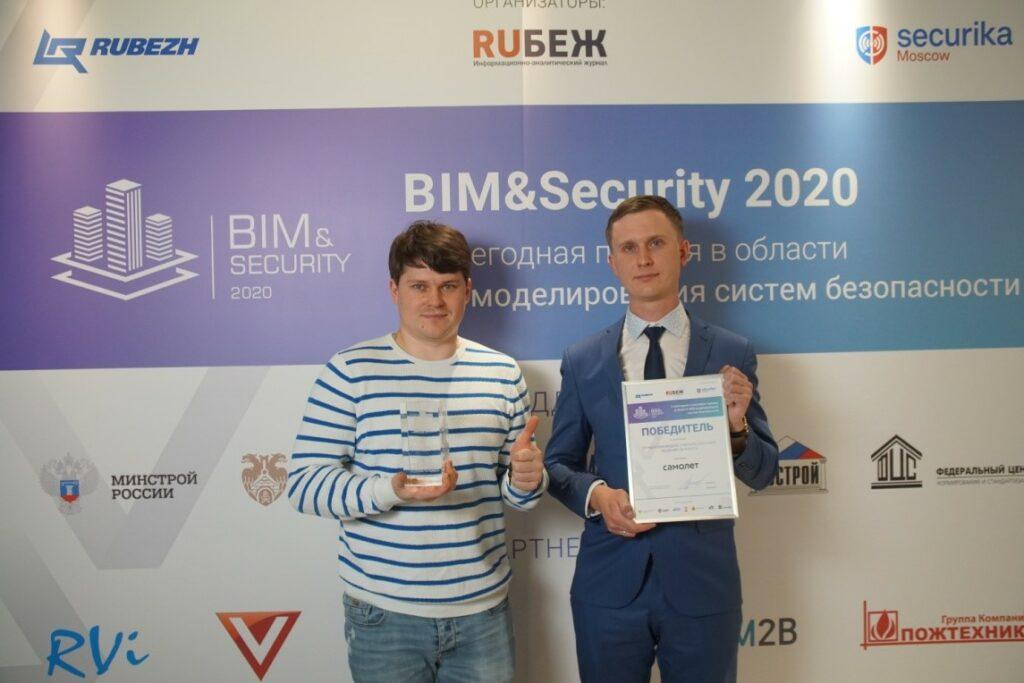 Вручены награды победителям премии BIM&Security-2020