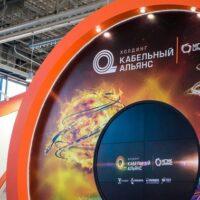 Холдинг «Кабельный Альянс» сертифицирует кабельную продукцию для поставок в страны ЕАЭС
