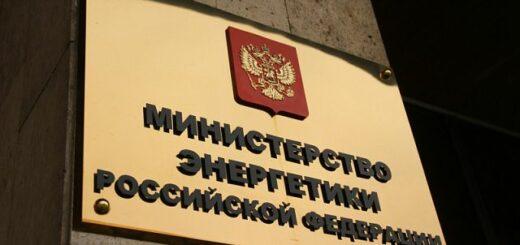 Минэнерго опубликовало проект Стратегии развития электросетевого комплекса РФ до 2035 года