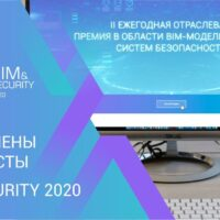 Определены победители премии BIM&Security 2020