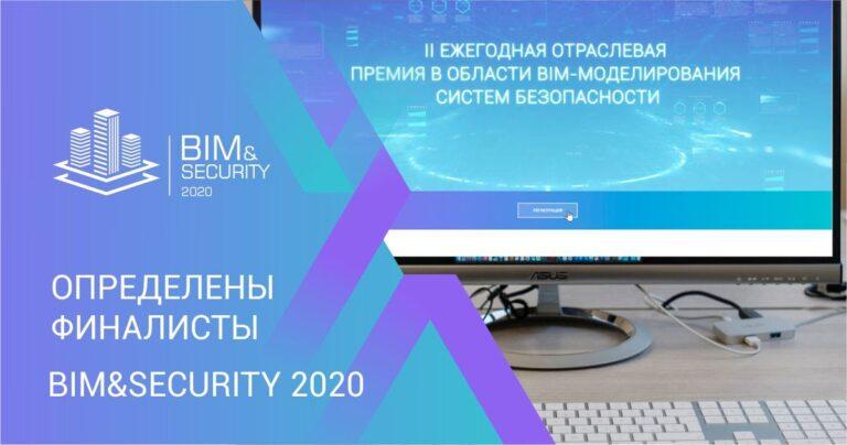 Определены победители премии BIM&Security 2020