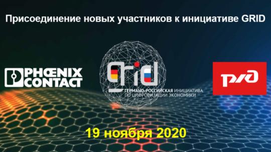 Компания Phoenix Contact присоединилась к Германо-Российской инициативе по цифровизации экономики (GRID)