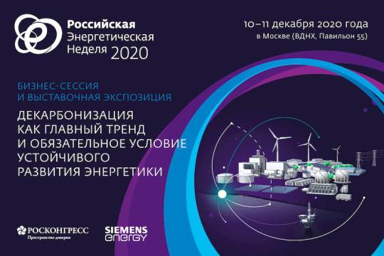 В рамках РЭН «Сименс Энергетика» представит тенденции энергетического рынка и свои новейшие разработки