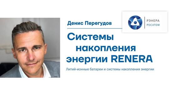 RENERA - российские литий-ионные (li-ion) аккумуляторы / Росатом РЭНЕРА