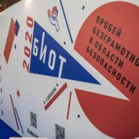 """Форум и выставка """"Безопасность и охрана труда"""" (БИОТ 2020) пройдут с 8 по 11 декабря"""