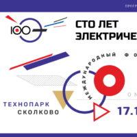 Международный форум «Сто лет электричества» в онлайн формате 17 декабря 2020 года
