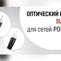 Новая модель волоконно-оптического кабеля SUPR для сетей PON/FTTX