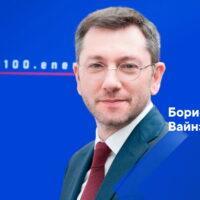 Борис Вайнзихер: «Серьезный энергетический кризис в ближайшее время маловероятен»