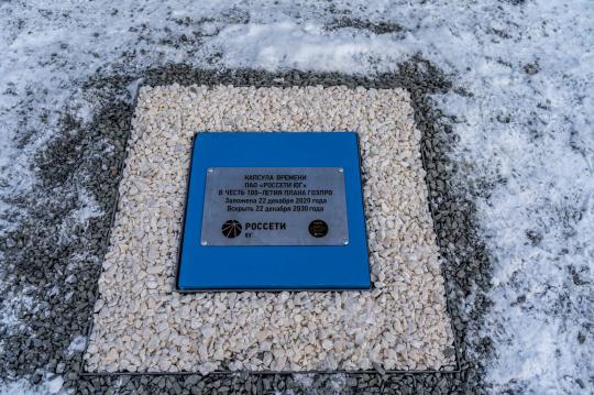 «Россети Юг» заложили «капсулу времени» в день 100-летия плана ГОЭЛРО