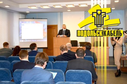 На АО «НП «ПОДОЛЬСККАБЕЛЬ» состоялась конференция предприятий электротехнической отрасли Городского округа Подольск