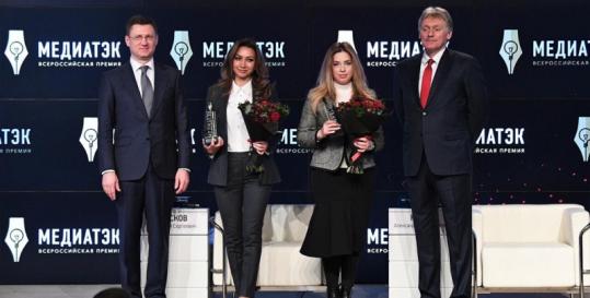 Состоялось награждение победителей Всероссийского конкурса «МедиаТЭК-2020»