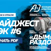 Большой дайджест Ассоциации «Электрокабель» #6 / Самое важное в отрасли, аналитика и работа АЭК с мая по ноябрь 2020 года