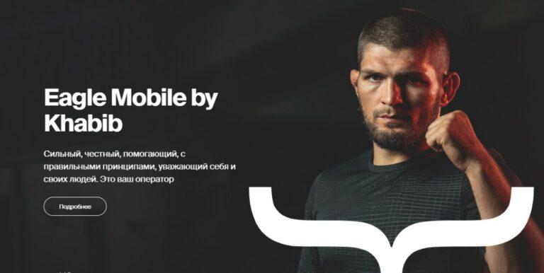 Хабиб Нурмагомедов объявил о запуске собственного мобильного оператора
