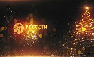 Поздравление Генерального директора «Россети Центр» - управляющей организации «Россети Центр и Приволжье» Игоря Владимировича Маковского с наступающим Новым годом и Рождеством!