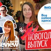 RusCable Review - Новогодний 2021! Кабельная семья, АЭК и розыгрыш скворечника от VOLTA и СЭК!