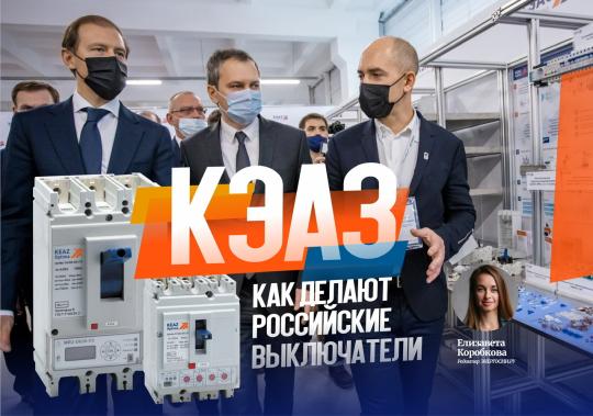 КЭАЗ. Как делают российские выключатели