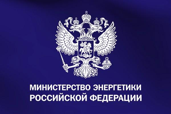 Минэнерго России подведены ежемесячные результаты мониторинга готовности субъектов электроэнергетики к отопительному сезону 2020-2021 годов