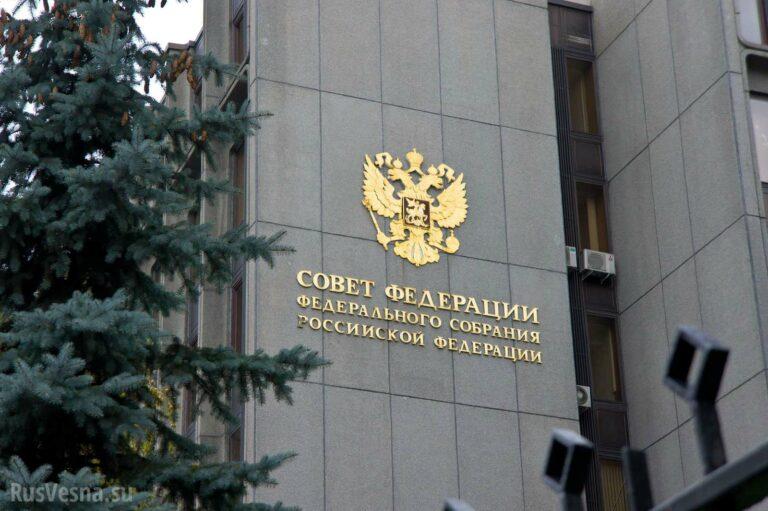 Совет Федерации одобрил поправки в закон о концессиях в электроэнергетике