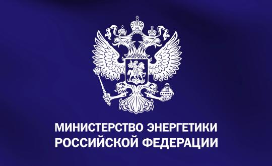 Минэнерго России утвердило новые правила работы с персоналом в электроэнергетике