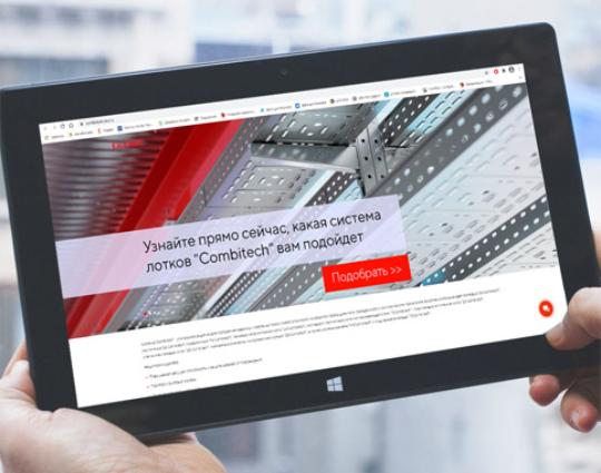 Новая промо-страница, посвященная системам «Combitech»