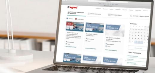 Legrand анонсирует серию вебинаров на следующую неделю