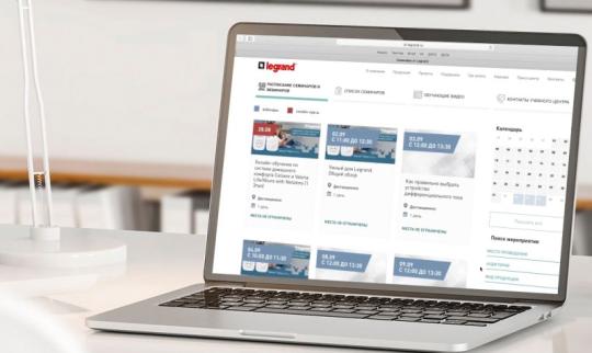 Конец года не означает конец обучения: Legrand анонсирует новую серию вебинаров
