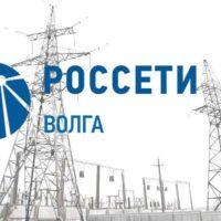 Сотрудники «Россети Волга» получили благодарность Президента РФ за вклад в подготовку к Чемпионату мира по футболу-2018