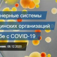 Legrand станет участником «Российской недели здравоохранения 2020»