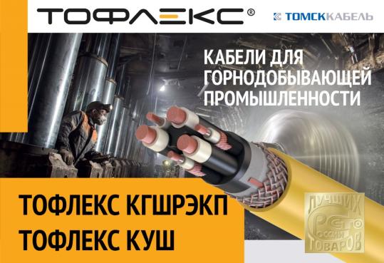 ООО «Томсккабель» получил признание с продукцией марки ТОФЛЕКС® в конкурсе «100 лучших товаров России»
