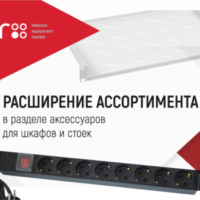 SUPRLAN представил новинки для телекоммуникационных шкафов и стоек