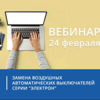 «Контактор» приглашает на вебинар 24 февраля