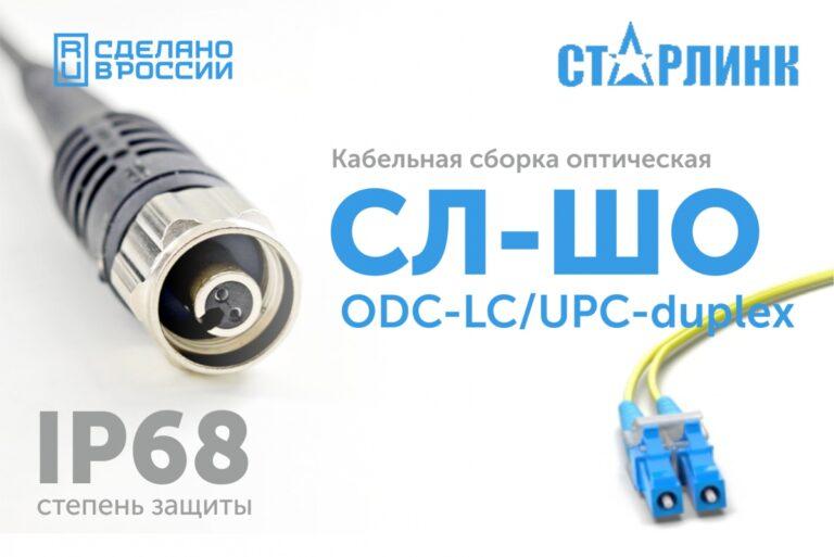 Надежность и защищенность.НПП Старлинк представили оптическую кабельную сборку СЛ-ШО-ODC-LC/UPC-duplex для экстремальных условий