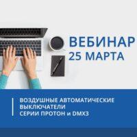 «Контактор», бренд Группы Legrand, приглашает на вебинар по воздушным автоматическим выключателям на токи до 6300 А