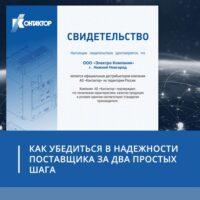 Как убедиться в подлинности приобретаемой электротехнической продукции, производства АО «Контактор»?