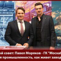 Интервью с Павлом Моряковым из цикла «Экспертный Совет» на ютуб-канале Московской торгово-промышленной палаты