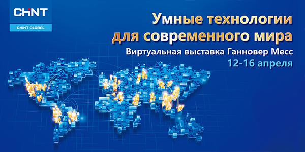 CHINT приглашает на виртуальную международную выставку Hannover Messe 2021 Digital