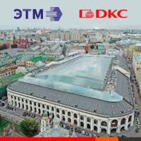 ДКС примет участие в «Форуме ЭТМ»