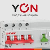 YON – новая линейка автоматических выключателей