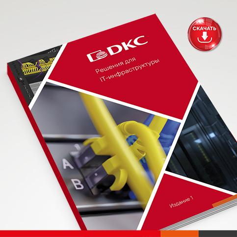 Первый каталог «Решения для IT-инфраструктуры» от ДКС