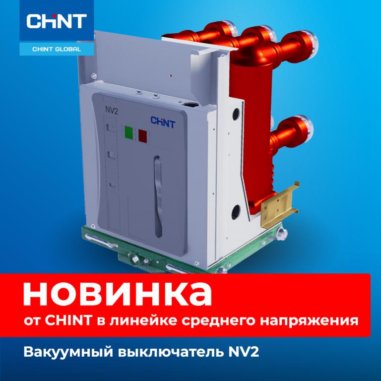 Новинка от CHINT: вакуумный выключатель NV2